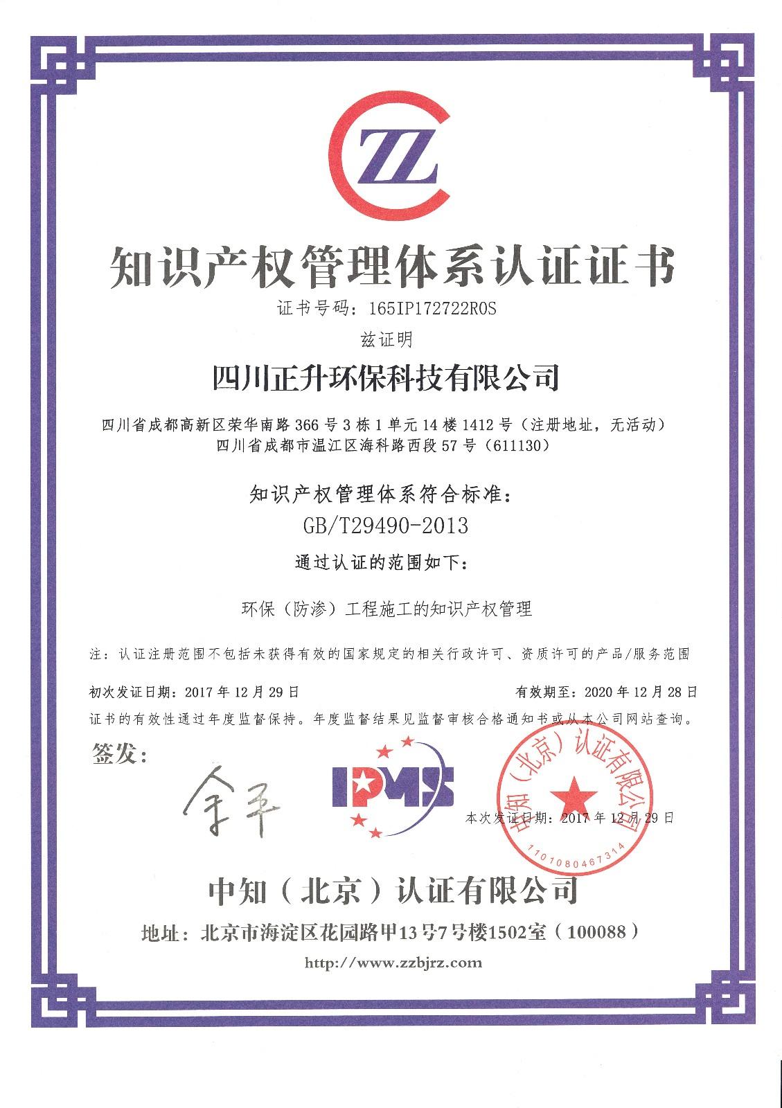 知识产权证书.jpg